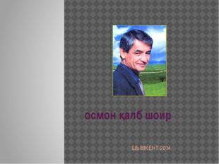 осмон қалб шоир ШЫМКЕНТ-2014