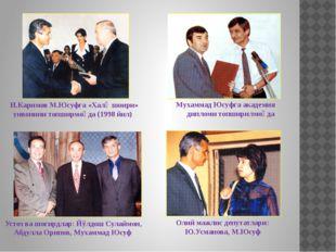 И.Каримов М.Юсуфга «Халқ шоири» унвонини топширмоқда (1998 йил) Мухаммад Юсу