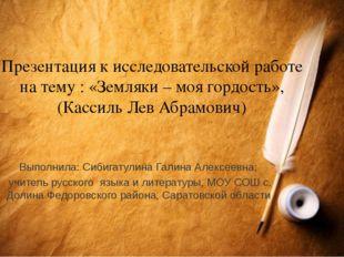 Презентация к исследовательской работе на тему : «Земляки – моя гордость», (К