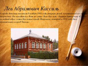Лев Абрамович Кассиль В городе детства писателя 9 ноября 1995 года открыт муз