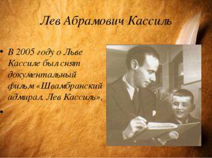 Лев Абрамович Кассиль В 2005 году о Льве Кассиле был снят документальный филь
