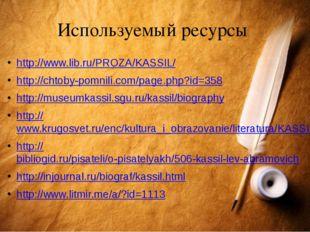 Используемый ресурсы http://www.lib.ru/PROZA/KASSIL/ http://chtoby-pomnili.co