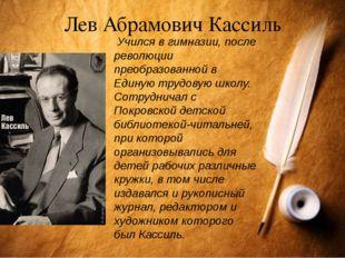 Учился в гимназии, после революции преобразованной в Единую трудовую школу.