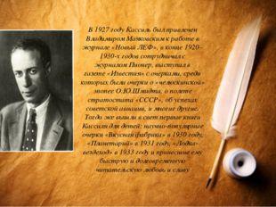 В1927году Кассиль был привлечен Владимиром Маяковским к работе в журнале«Н