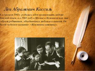 Лев Абрамович Кассиль А в суровом 1943г. родилась идея организовать неделю де
