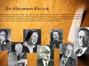 Лев Абрамович Кассиль Перед детьми выступили писатели - классики детской лите