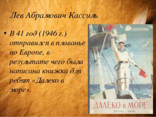 Лев Абрамович Кассиль В 41 год (1946 г.) отправился в плаванье по Европе, в р
