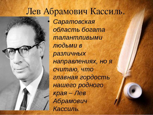 Лев Абрамович Кассиль. Саратовская область богата талантливыми людьми в разли...