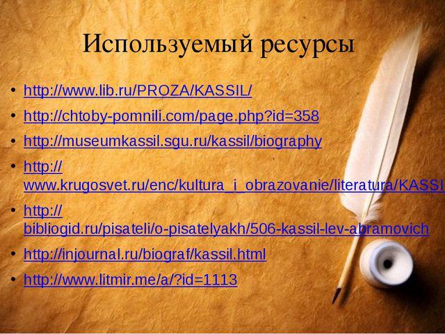 Используемый ресурсы http://www.lib.ru/PROZA/KASSIL/ http://chtoby-pomnili.co...