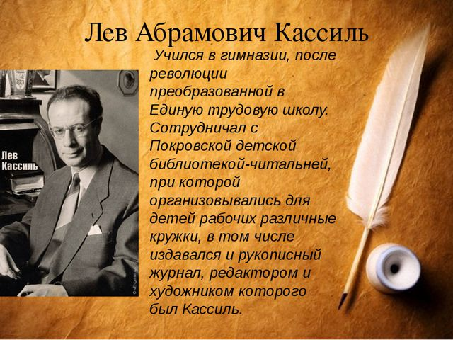 Учился в гимназии, после революции преобразованной в Единую трудовую школу....