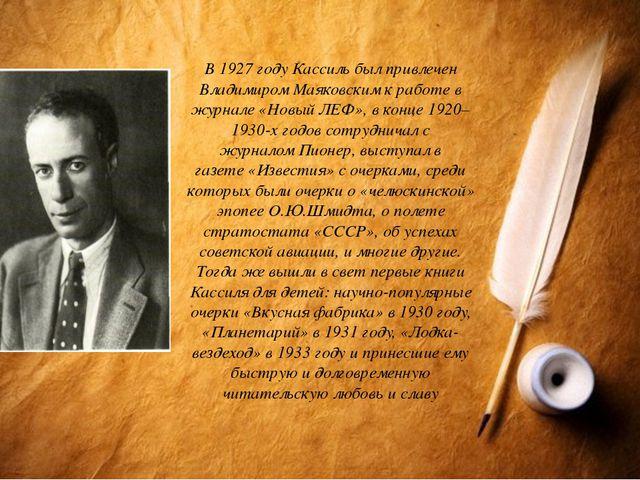 В1927году Кассиль был привлечен Владимиром Маяковским к работе в журнале«Н...