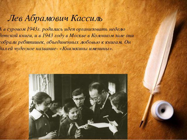 Лев Абрамович Кассиль А в суровом 1943г. родилась идея организовать неделю де...
