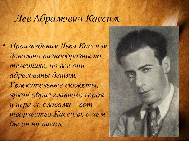 Лев Абрамович Кассиль Произведения Льва Кассиля довольно разнообразны по тема...