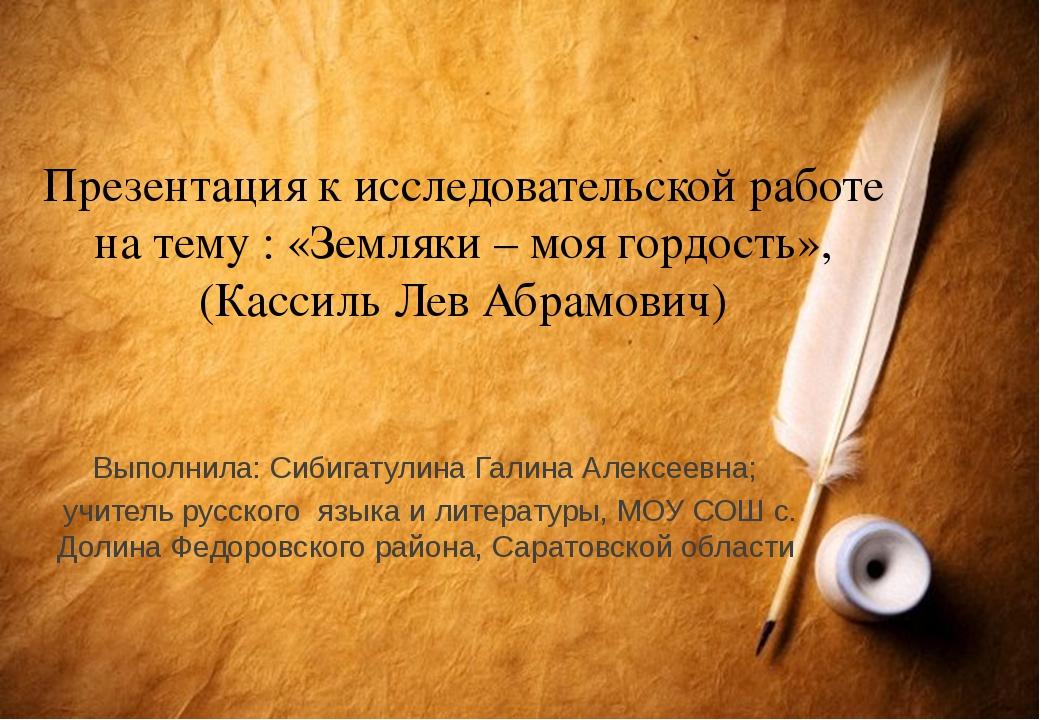 Презентация к исследовательской работе на тему : «Земляки – моя гордость», (К...