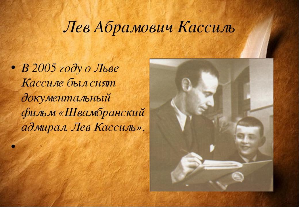 Лев Абрамович Кассиль В 2005 году о Льве Кассиле был снят документальный филь...