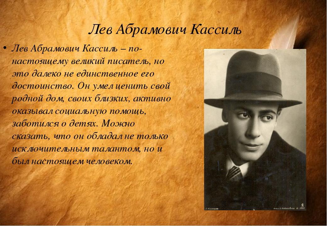 Лев Абрамович Кассиль Лев Абрамович Кассиль – по-настоящему великий писатель...
