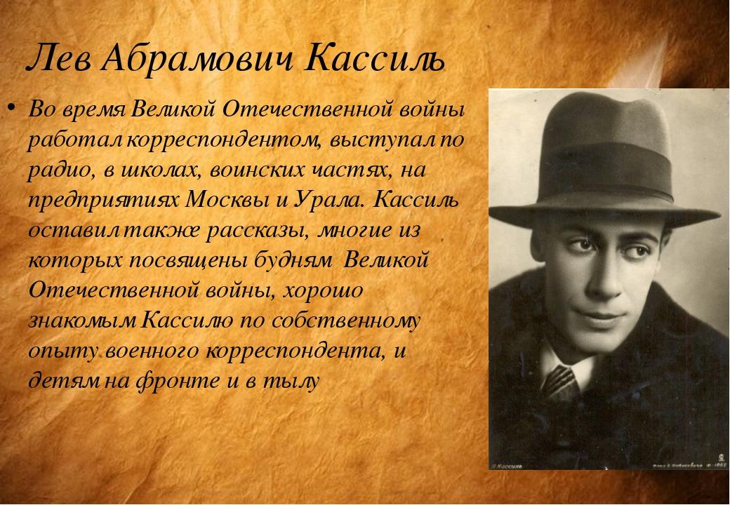Лев Абрамович Кассиль Во время Великой Отечественной войны работал корреспонд...