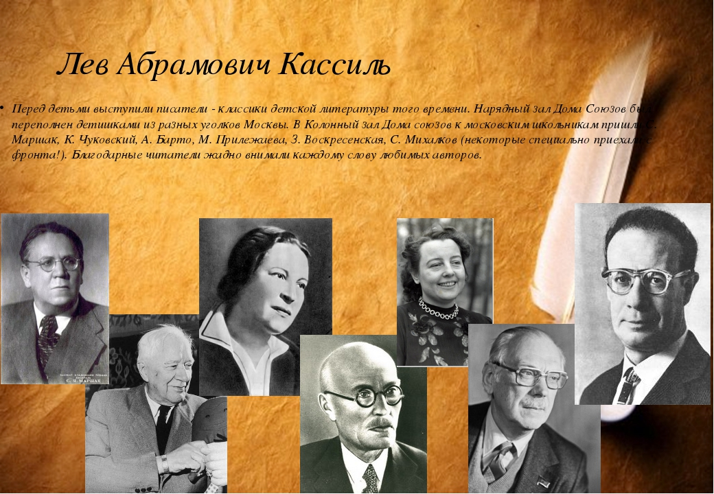 Лев Абрамович Кассиль Перед детьми выступили писатели - классики детской лите...