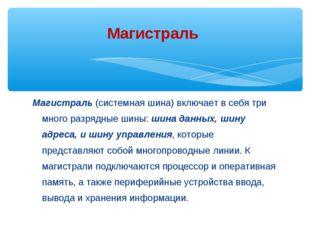Магистраль (системная шина) включает в себя три много разрядные шины: шина да