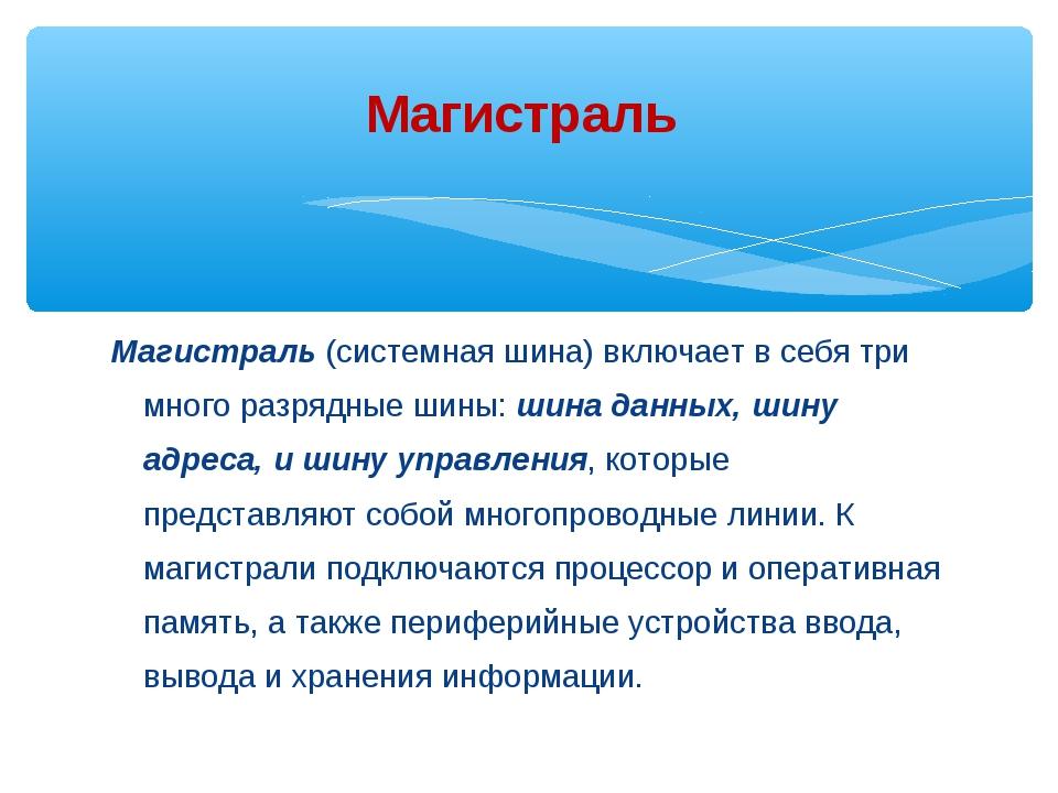 Магистраль (системная шина) включает в себя три много разрядные шины: шина да...