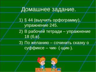 Домашнее задание. § 44 (выучить орфограмму), упражнение 245. В рабочей тетрад