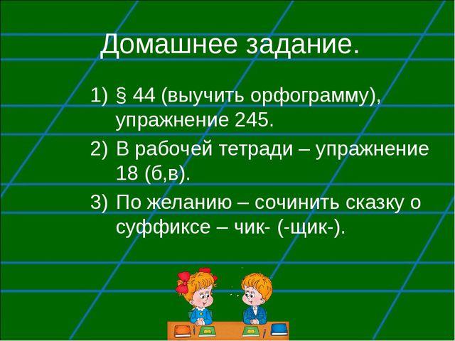 Домашнее задание. § 44 (выучить орфограмму), упражнение 245. В рабочей тетрад...