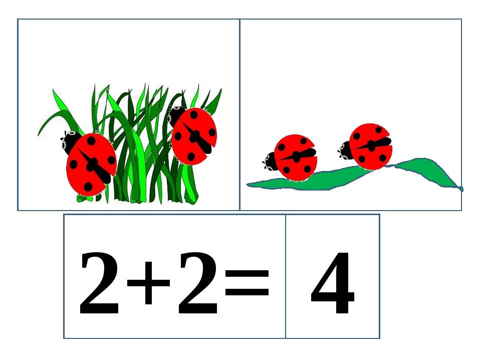 Добрым утром, задача в картинках по математике