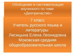 Обобщение и систематизация изученного по теме «Деепричастие» 7 класс Учитель