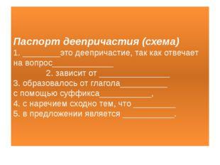 Паспорт деепричастия (схема) 1. ________это деепричастие, так как отвечает на