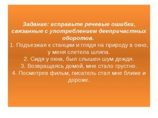 Задание: исправьте речевые ошибки, связанные с употреблением деепричастных об