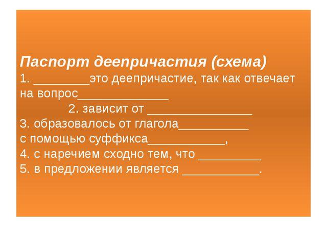 Паспорт деепричастия (схема) 1. ________это деепричастие, так как отвечает на...