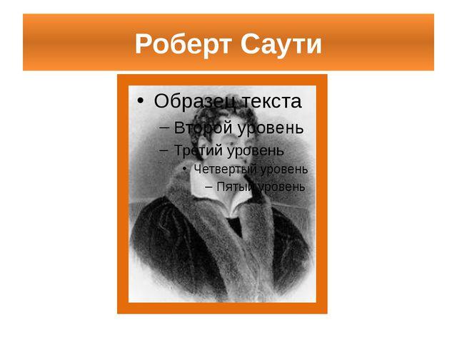Роберт Саути