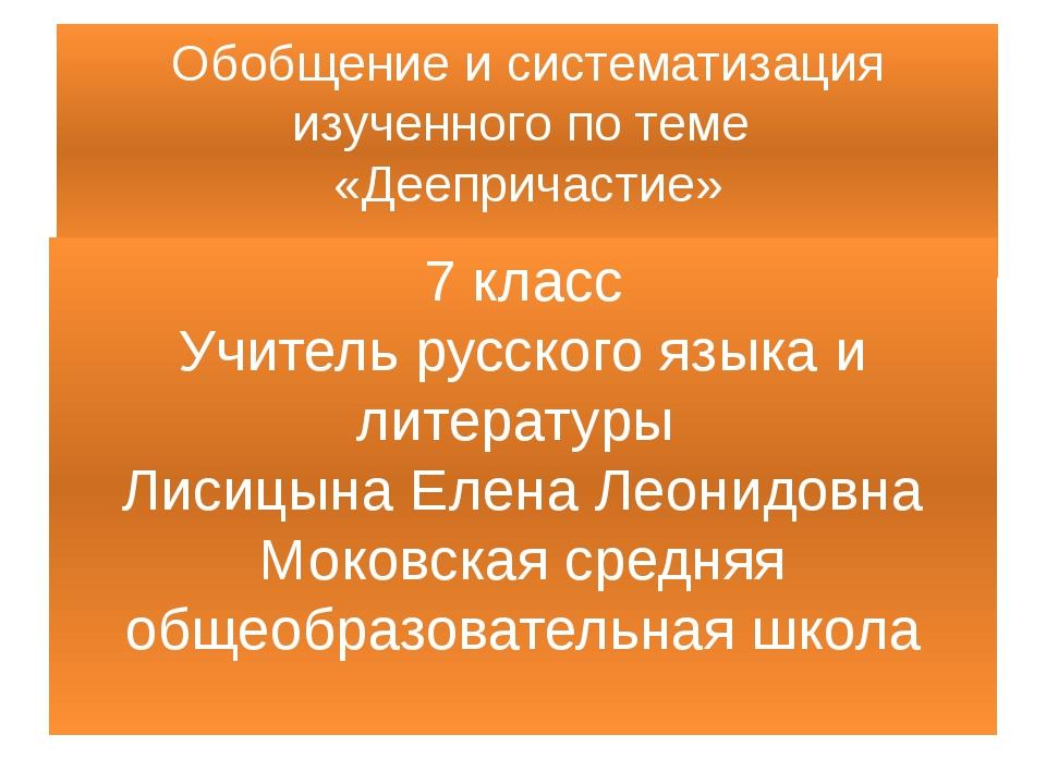 Обобщение и систематизация изученного по теме «Деепричастие» 7 класс Учитель...