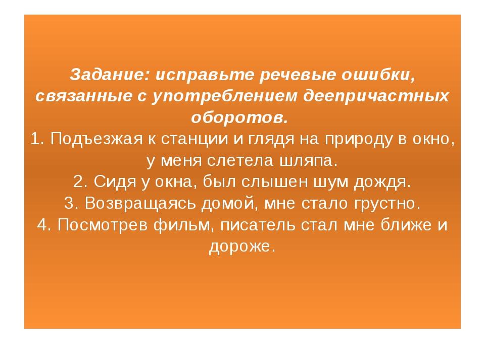 Задание: исправьте речевые ошибки, связанные с употреблением деепричастных об...