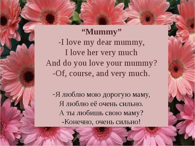 """Mummy"" -I love my dear mummy, I love her very much And do you love your mum..."