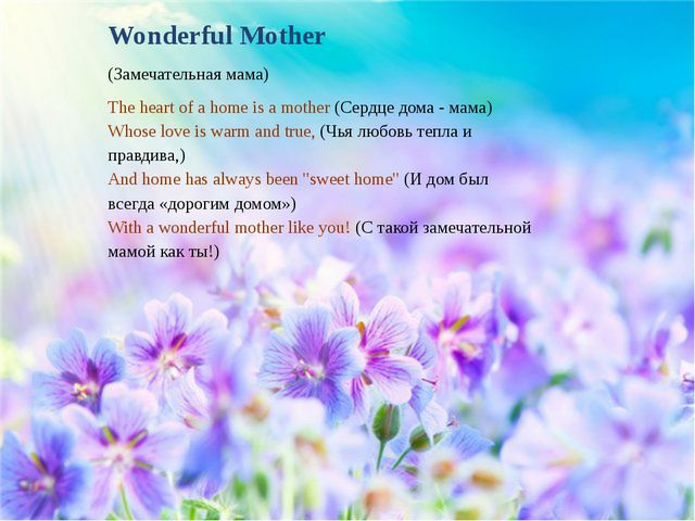Wonderful Mother (Замечательная мама) The heart of a home is a mother (Сердц...