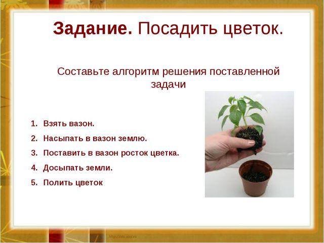 Задание. Посадить цветок. Составьте алгоритм решения поставленной задачи Взят...