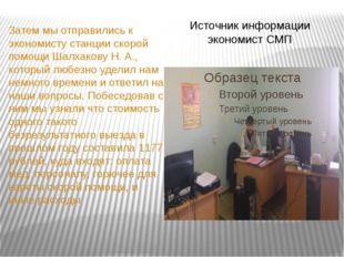 Затем мы отправились к экономисту станции скорой помощи Шалхакову Н. А., кото