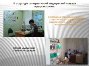 В структуре станции скорой медицинской помощи предусмотрены: Оперативный отде