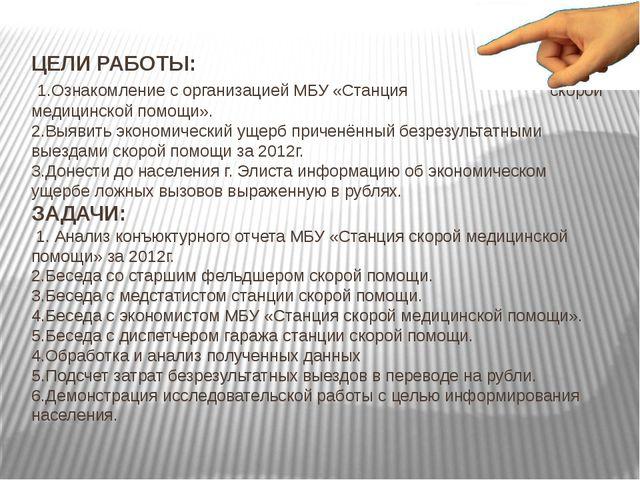 ЦЕЛИ РАБОТЫ: 1.Ознакомление с организацией МБУ «Станция скорой медицинской п...
