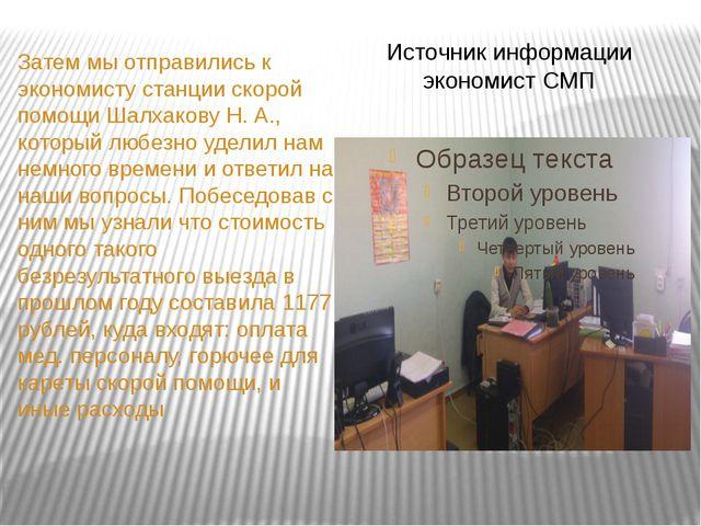 Затем мы отправились к экономисту станции скорой помощи Шалхакову Н. А., кото...