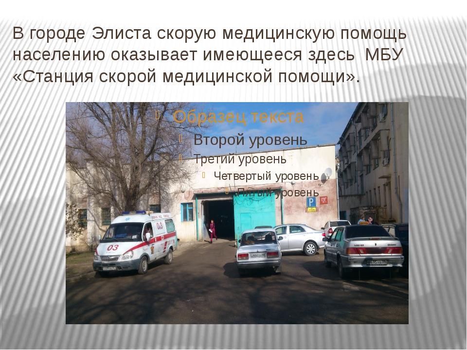 В городе Элиста скорую медицинскую помощь населению оказывает имеющееся здесь...