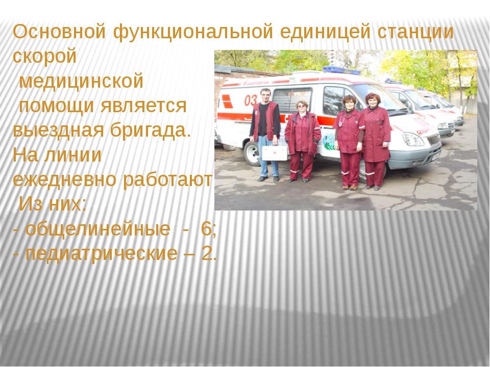 Основной функциональной единицей станции скорой медицинской помощи является в...
