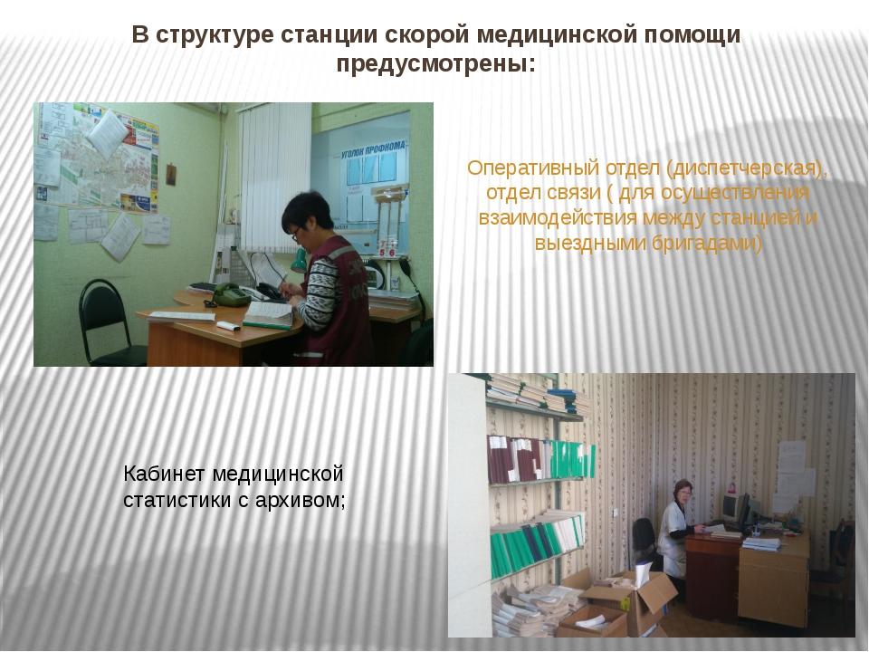 В структуре станции скорой медицинской помощи предусмотрены: Оперативный отде...