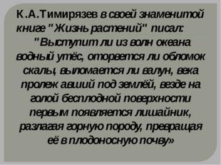 """К.А.Тимирязев в своей знаменитой книге """"Жизнь растений"""" писал: """"Выступит ли"""