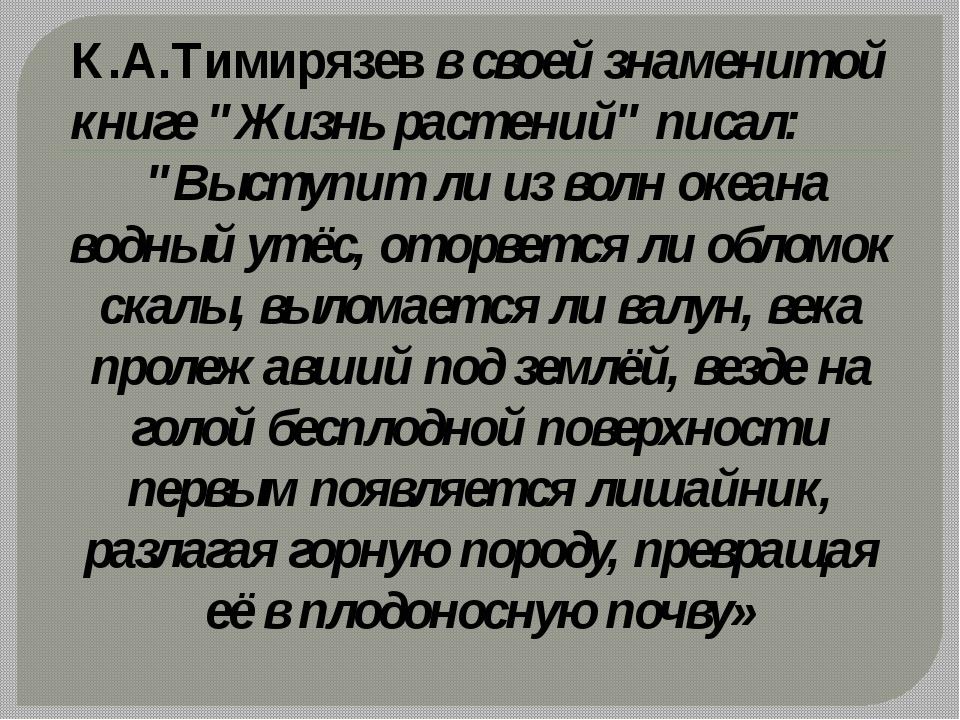 """К.А.Тимирязев в своей знаменитой книге """"Жизнь растений"""" писал: """"Выступит ли..."""