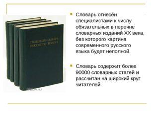 Словарь отнесён специалистами к числу обязательных в перечне словарных издани