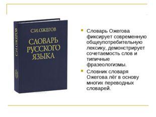 Словарь Ожегова фиксирует современную общеупотребительную лексику, демонстрир