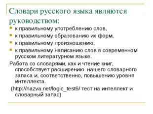 Словари русского языка являются руководством: к правильному употреблению слов