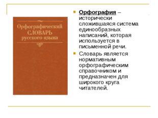 Орфография – исторически сложившаяся система единообразных написаний, которая